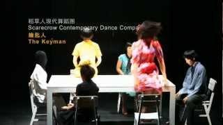 2011年亞維儂外圍藝術節-稻草人現代舞蹈團