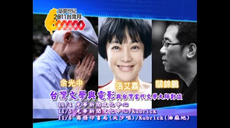 台灣月30秒廣告