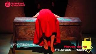 2015 摘花 Rêves de riz |河床劇團 Riverbed Theatre