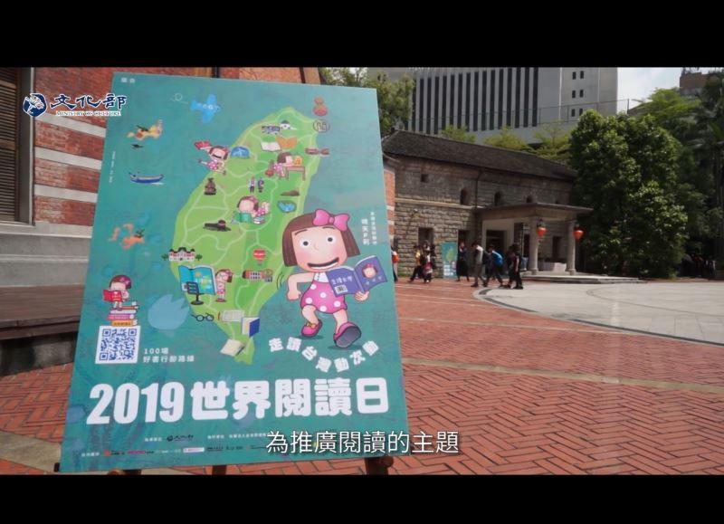 麗君部長說:走讀台灣,讓閱讀越有趣!