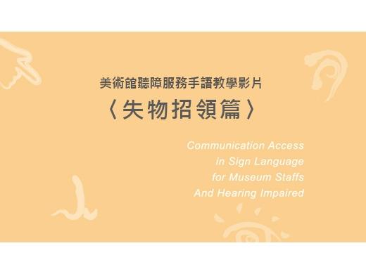 美術館聽障服務手語教學影片–失物招領篇