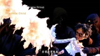 2012年亞維儂外圍藝術節-三缺一劇團