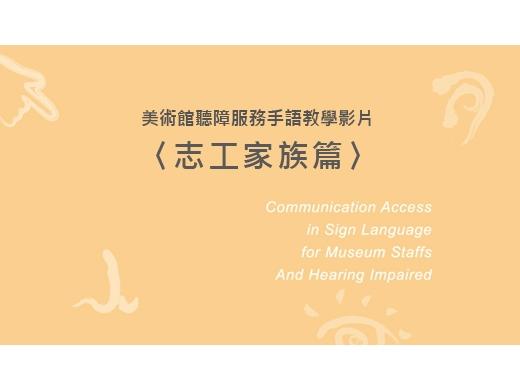 美術館聽障服務手語教學影片–志工家族篇