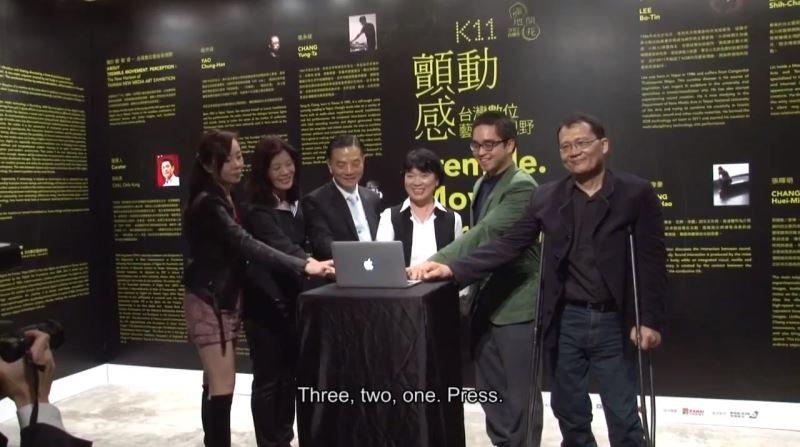 台灣月系列活動--【台灣數位藝術新視野   顫動感】開幕典禮