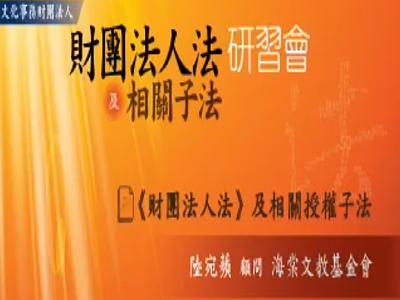 文化事務財團法人「財團法人法及相關子法」研習會:《財團法人法》及相關授權子法