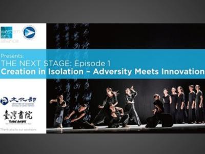 「台灣/美國表演藝術趨勢對談」首場線上座談「孤獨中的創作:逆境遇上創新」