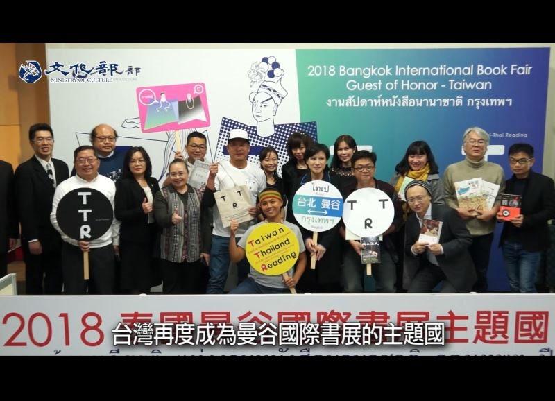 麗君部長說:睽違11年,我們再度成為泰國曼谷國際書展的主題國