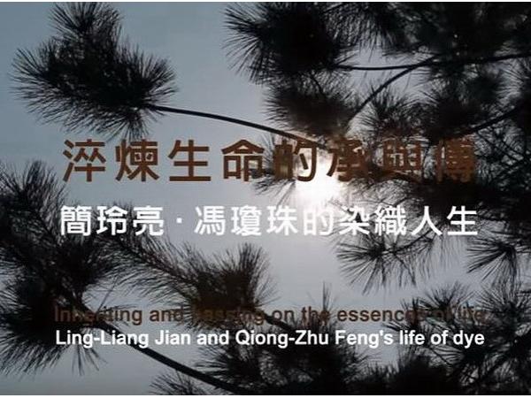 淬煉生命的承與傳 - 簡玲亮、馮瓊珠的染織人生