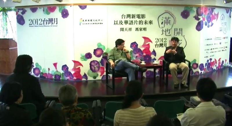 台灣月系列活動--【台灣新電影以及華語片的未來】