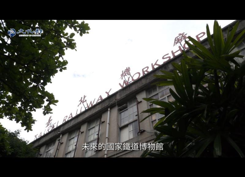 麗君部長說:國家鐵道博物館啟動分區修復,邁向下一哩路!