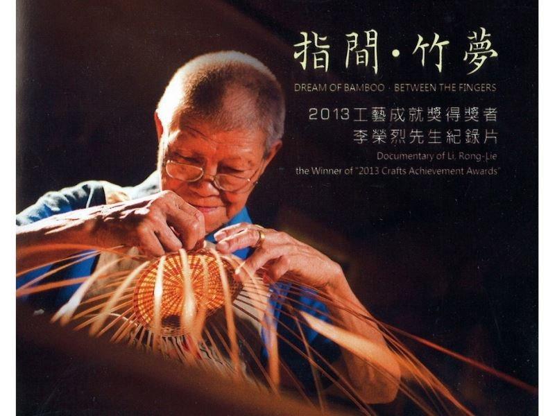 2013工藝成就獎得獎者李榮烈先生紀錄片