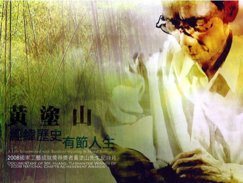 2008得獎者黃塗山先生紀錄片