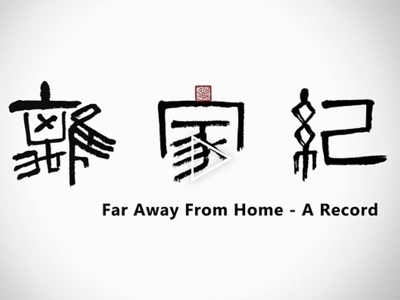 Far Away From Home- A Record