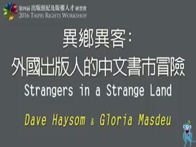 「異鄉異客:外國出版人的中文書市冒險」2016 出版經紀及版權人才研習營