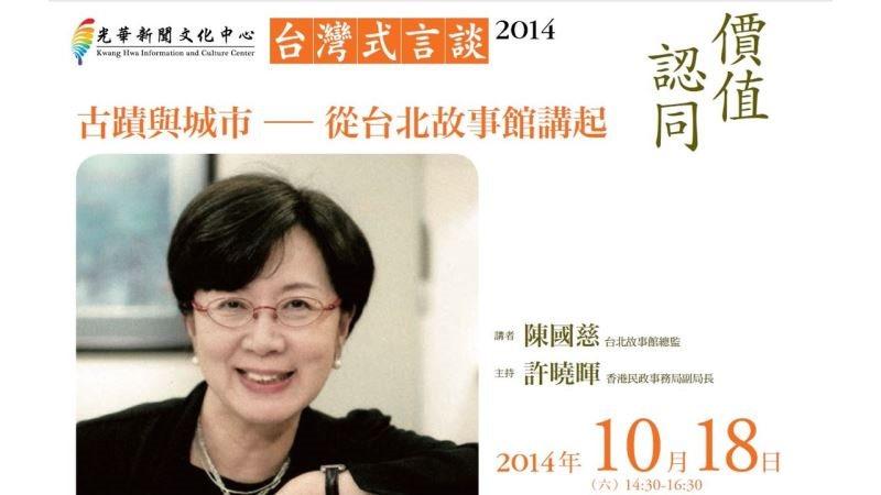 古蹟與城市-從台北故事館講起  陳國慈