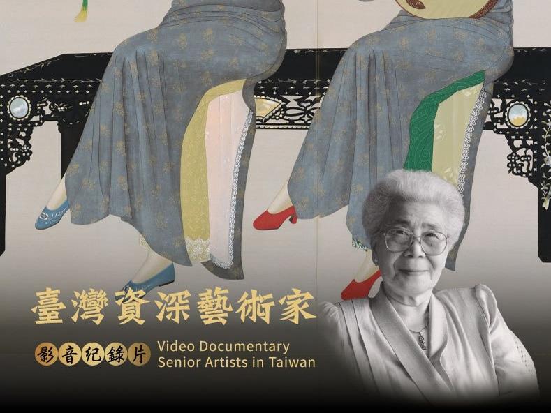 臺灣資深藝術家影音紀錄片-陳進