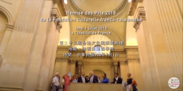 2019 Remise des prix franco-taiwanais