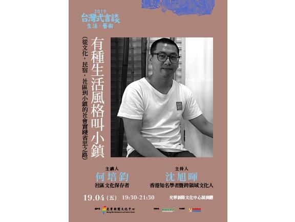 2019台灣式言談:有種生活風格叫小鎮_何培鈞