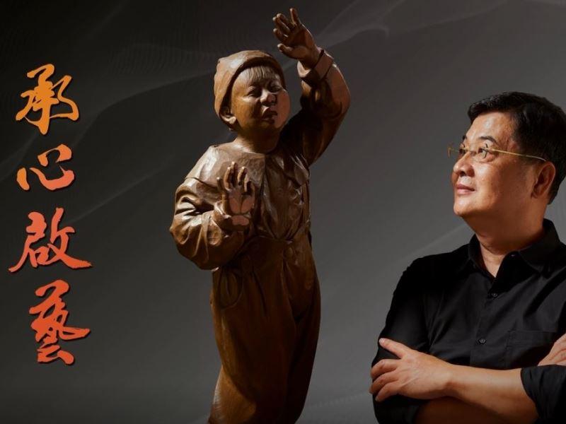 2020得獎者陳啟村先生紀錄片