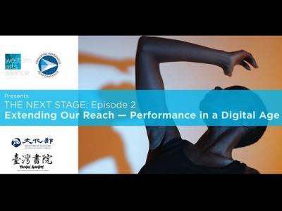 「台灣/美國表演藝術趨勢對談」 第二場座談「擴增觀演模式-數位時代的表演藝術」