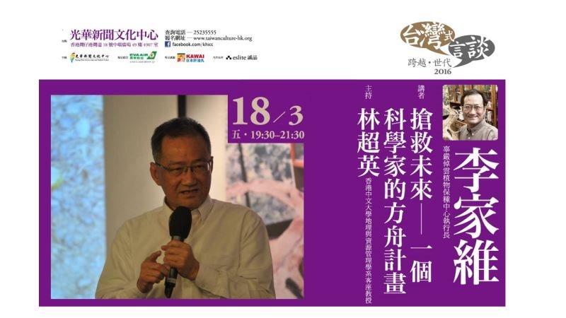 台灣式言談 李家維:搶救未來-一個科學家的方舟計畫