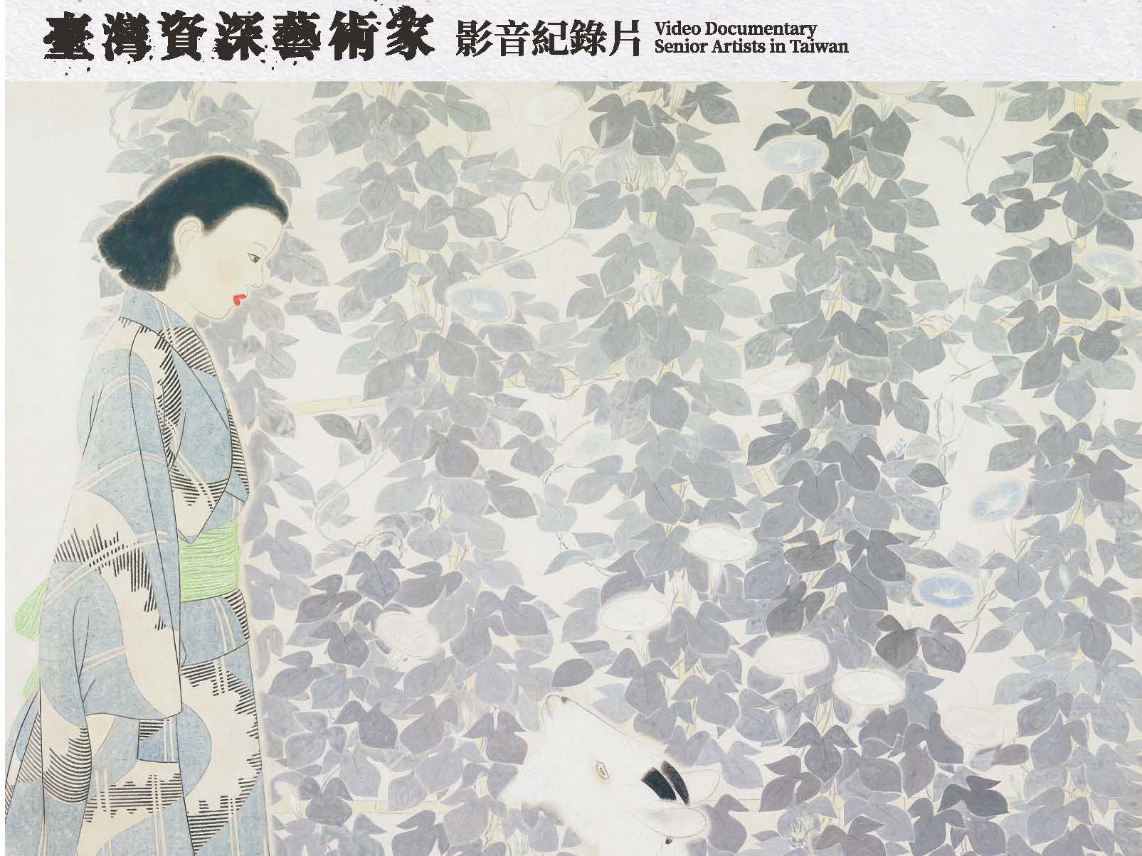 臺灣資深藝術家影音紀錄片-林之助