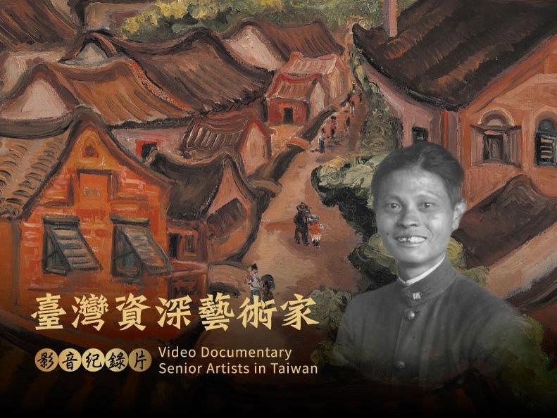 臺灣資深藝術家影音紀錄片-陳澄波