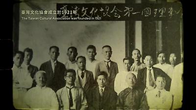 進步時代-臺中文協百年的美術力 紀錄片
