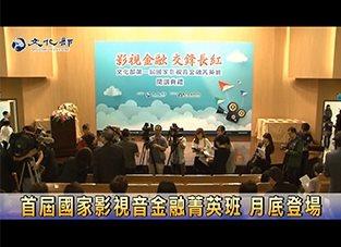 首屆國家影視音金融菁英班 月底登場