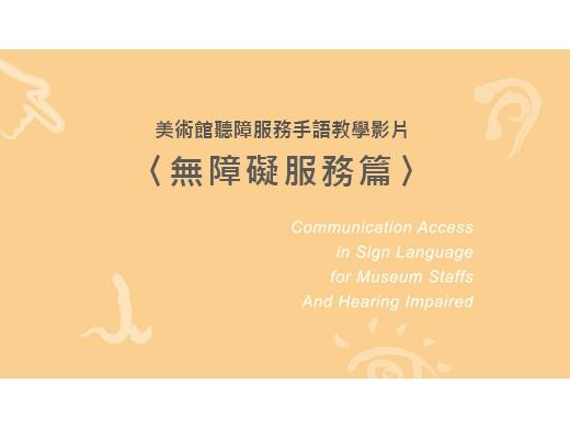 美術館聽障服務手語教學影片–無障礙服務篇