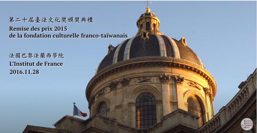 2016 Remise des prix franco taiwanais