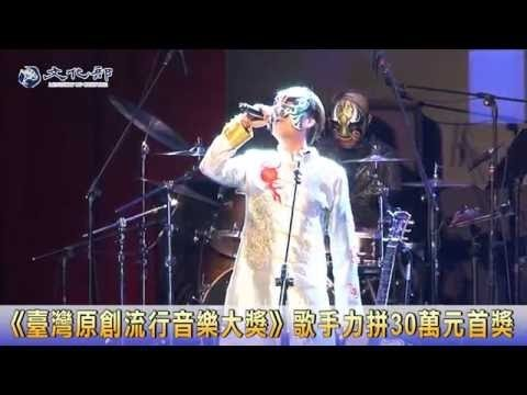 2016《臺灣原創流行音樂大獎》歌手力拼30萬元首獎