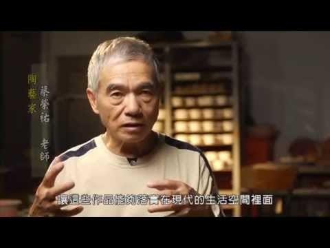 2011得獎者蔡榮祐先生紀錄片