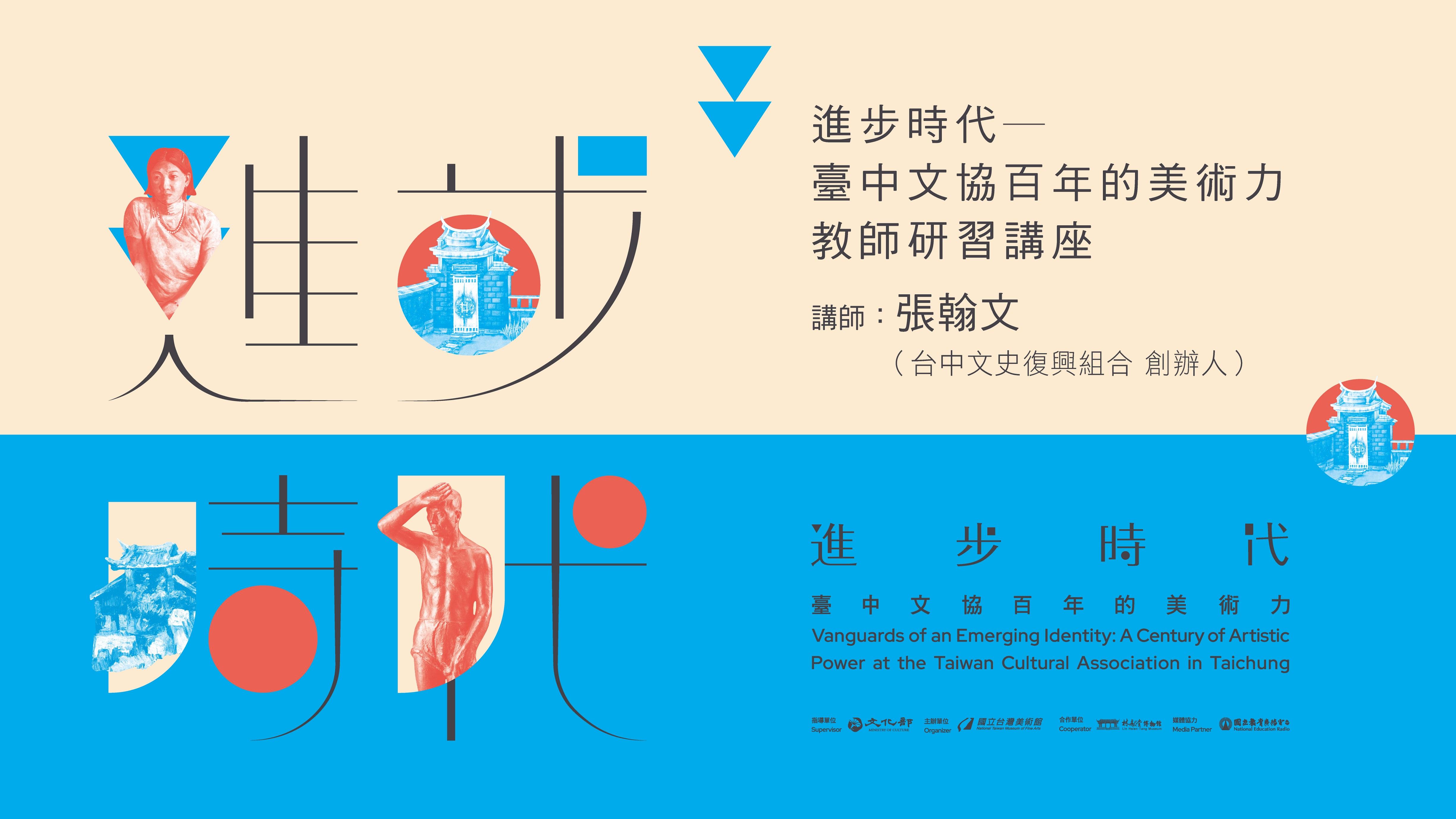 「進步時代─臺中文協百年的美術力」教師研習線上講座