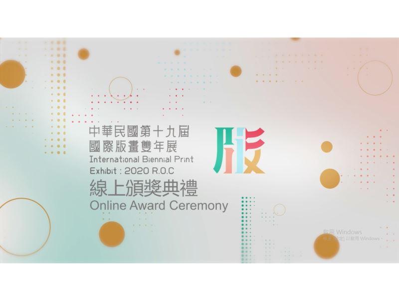 中華民國第十九屆國際版畫雙年展線上頒獎典禮