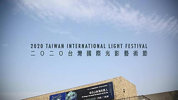 「光之書寫」2020臺灣國際光影藝術節