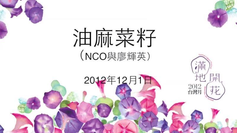台灣月系列活動--【油麻菜籽】(NCO與廖輝英)