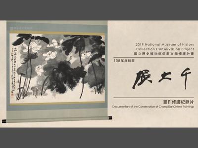 108年度館藏張大千畫作修護紀錄