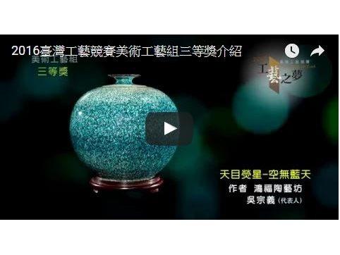 2016臺灣工藝競賽美術工藝組三等獎介紹