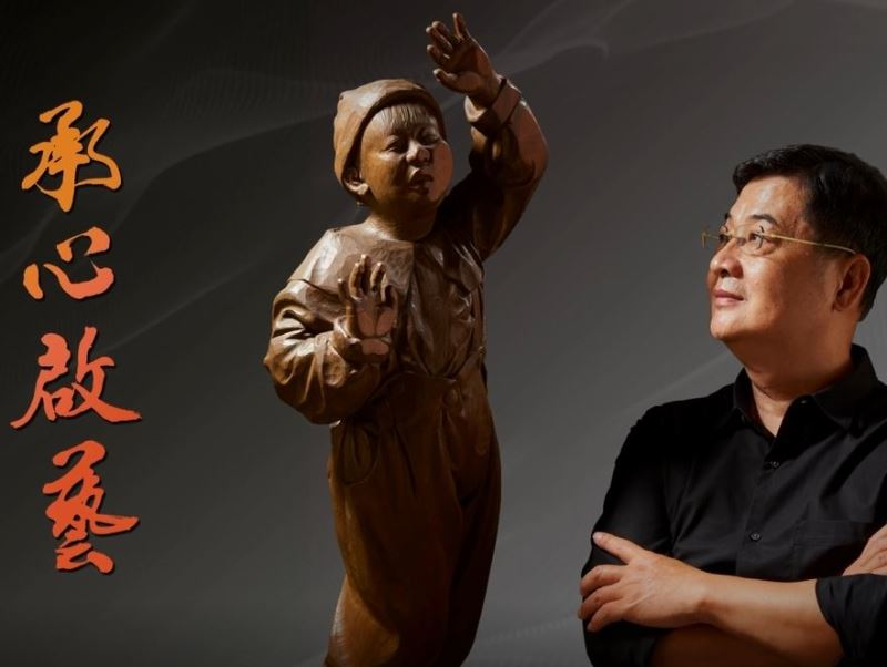 「2020年國家工藝成就獎」得獎者-陳啟村