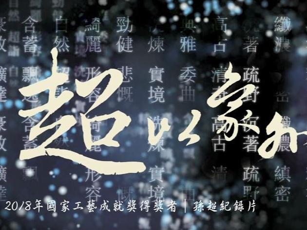 2018得獎者孫超先生紀錄片