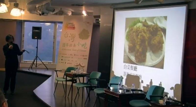 台灣月系列活動--「台菜與北投特色台菜」座談