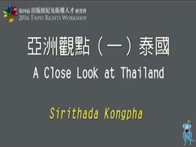 「亞洲觀點(一)泰國」2016 出版經紀及版權人才研習營