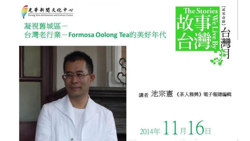 台灣老行業-Formosa Oolong Tea的美好年代 池宗憲