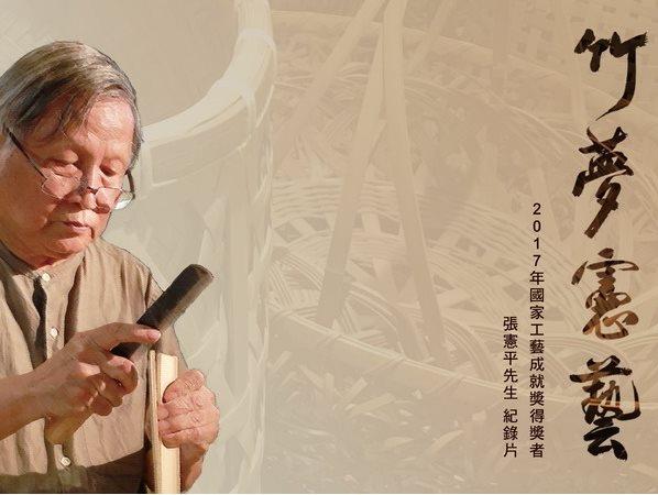 2017得獎者張憲平先生紀錄片