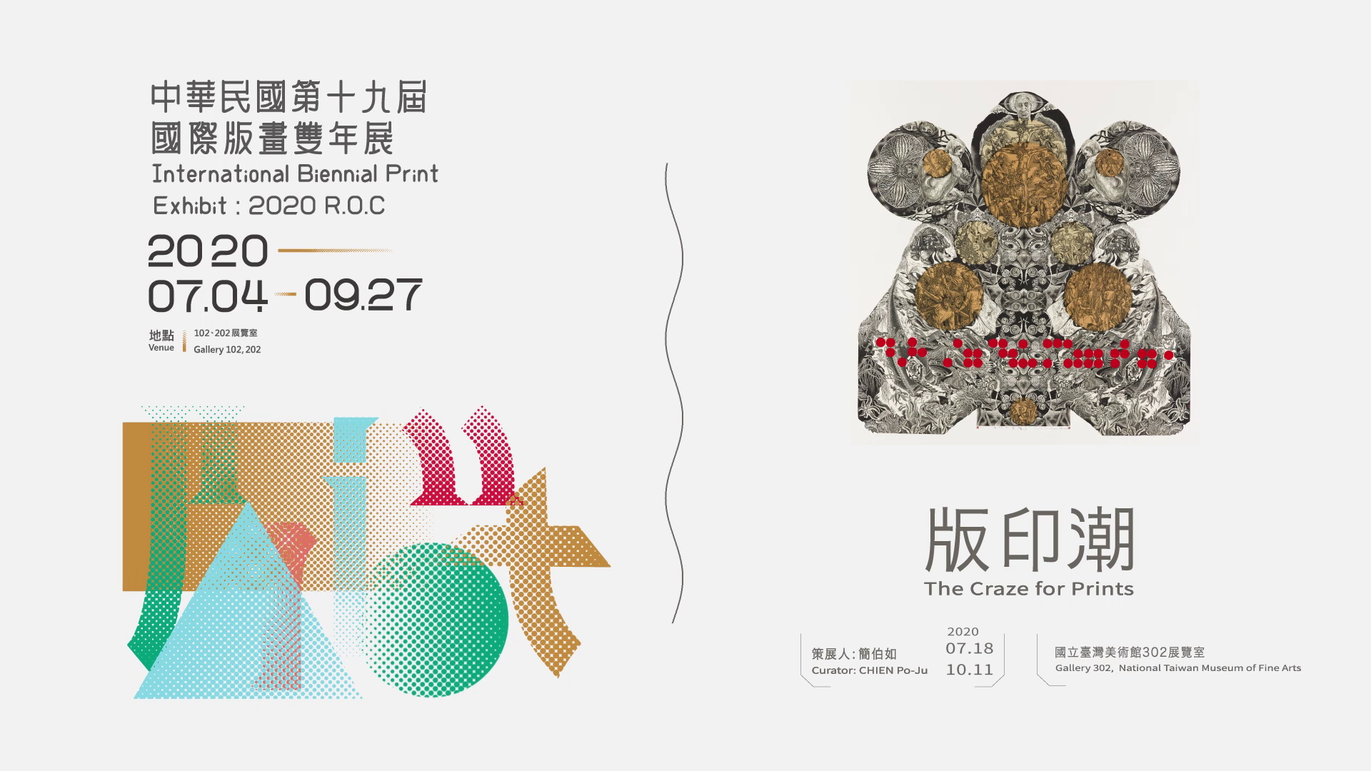 「中華民國第十九屆國際版畫雙年展預告片