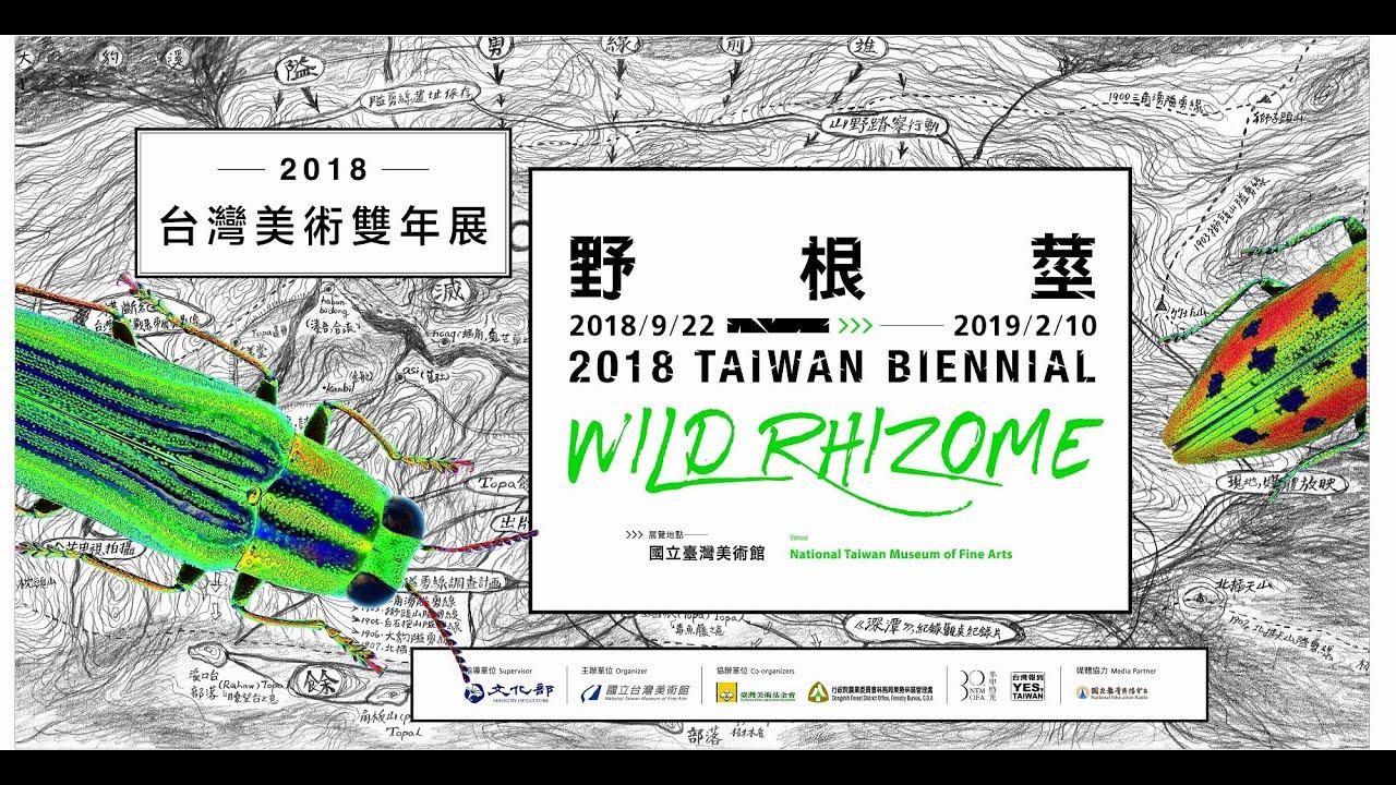 '2018 Taiwan Biennial — Wild Rhizome'