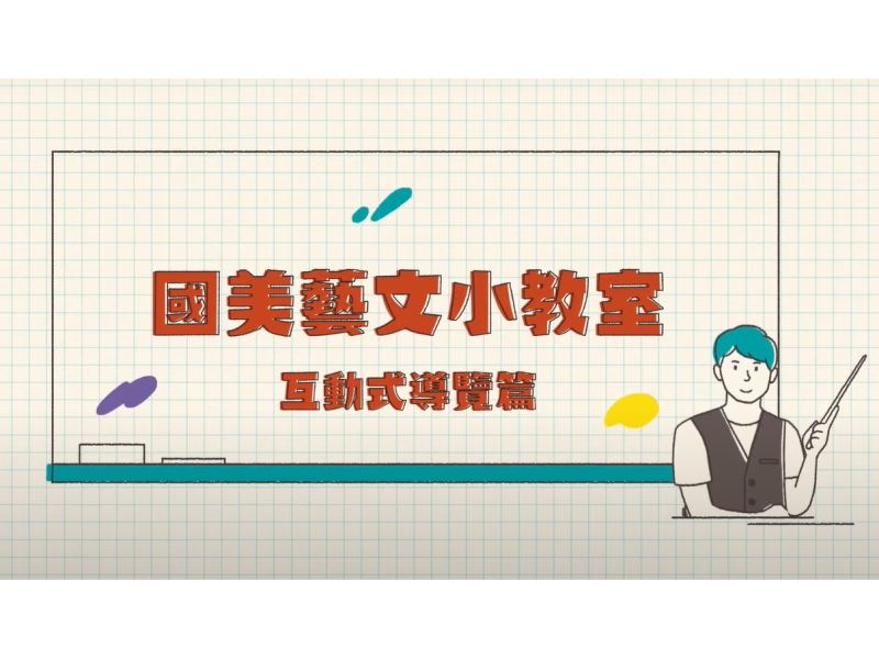 【互動式導覽教學影片】第四集:「不會表演怎麼辦?專業開箱!國美館志⼯『導』給你看」