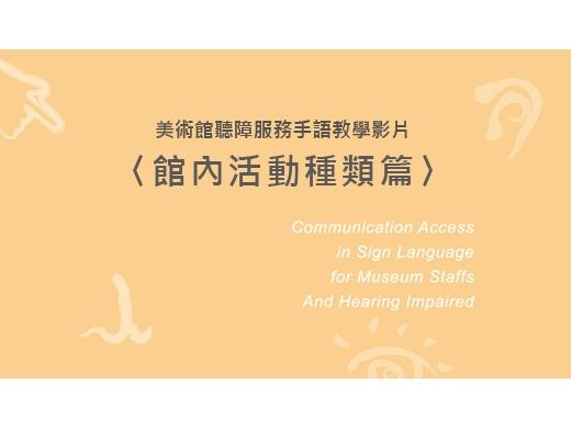 美術館聽障服務手語教學影片–館內活動種類篇