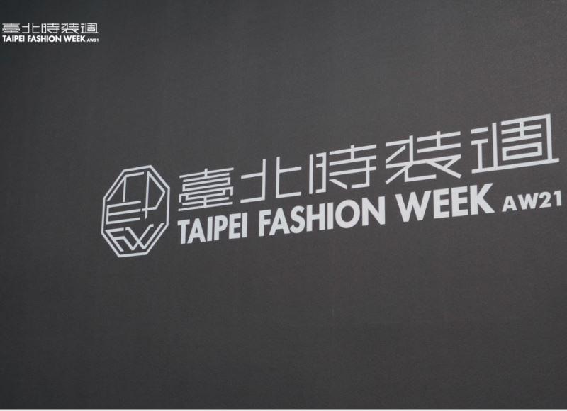 第四屆臺北時裝週